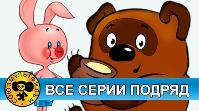 Мультфильм Винни-Пух - Все серии [HD]