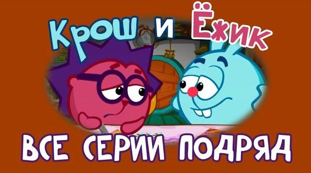 Смешарики Крош и Ёжик - Все серии подряд (Сборник 1)