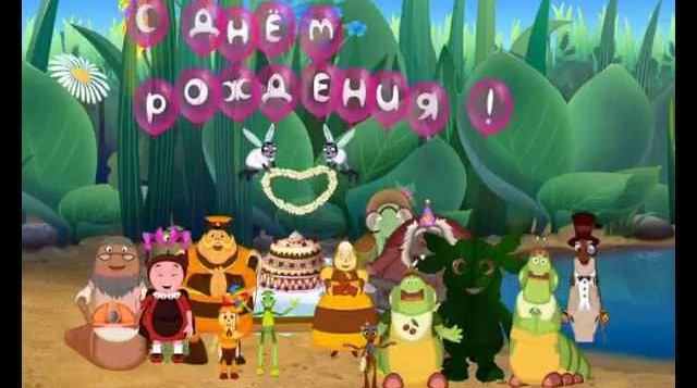 Лунтик - 80 серия. День рождения смотреть онлайн