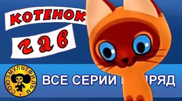 Мультфильм Котенок по имени Гав - Все серии [HD]