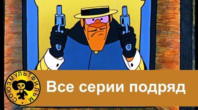 Мультфильм Бременские музыканты (Все серии HD)
