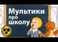 Мультфильмы про школу