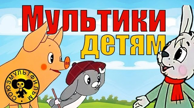 Сборник мультфильмов для малышей - 1 [HD]