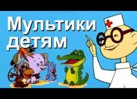 Сборник мультфильмов для малышей - 2 [HD]
